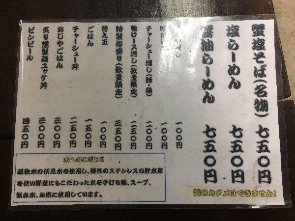 menyahiro-kyoto-001.jpg