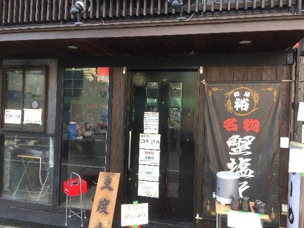 menyahiro-kyoto-009.jpg