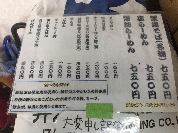 menyahiro2-kyoto-002.jpg
