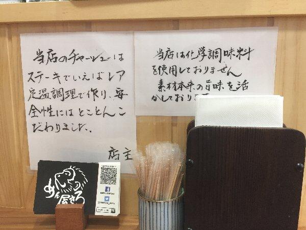 menyasaru2-fukui-006.jpg