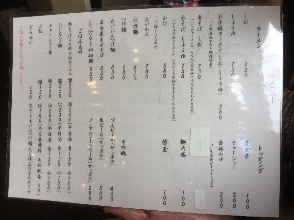 nyosui-nagoya-007.jpg