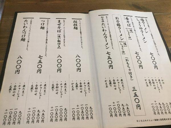 nyosui-nagoya-010.jpg