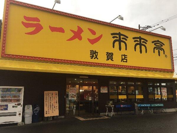 rairaitei3-tsuruga-001.jpg