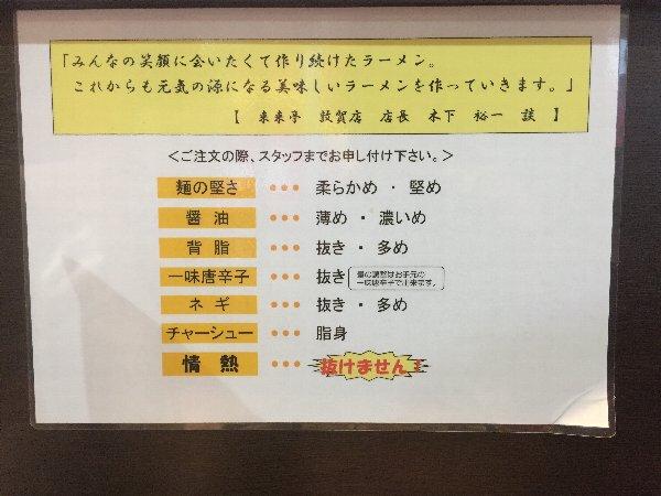 rairaitei3-tsuruga-003.jpg