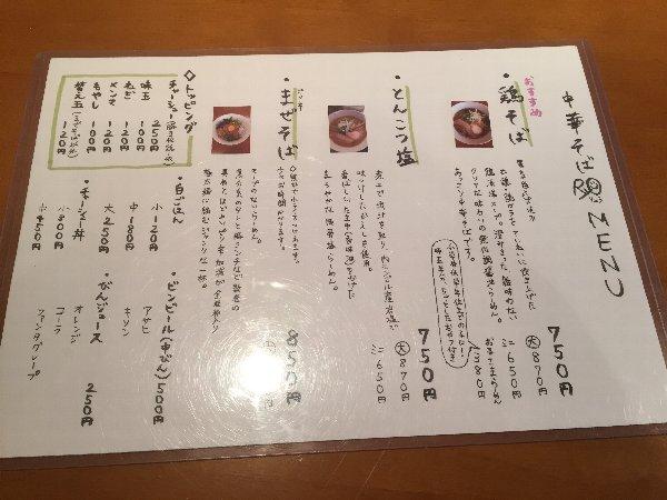 ryo-sabae-004.jpg