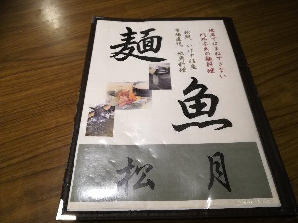 shougetsu2-tsuruga-015.jpg