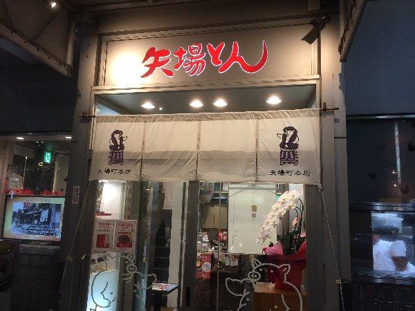 yabaton-nagoya-012.jpg