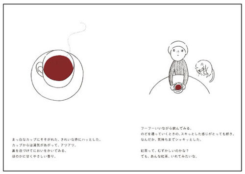 紅茶の絵本1