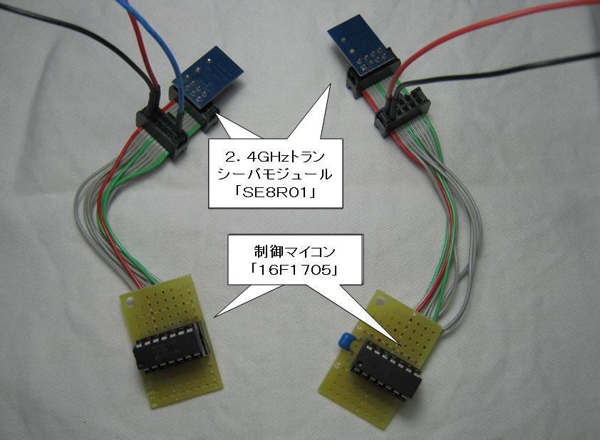 2400MHzラジコン用ファームウェア(SE8R01)外観説明