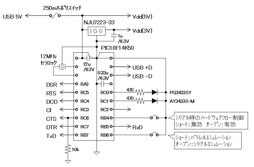 USB-シリアル変換器の製作回路図