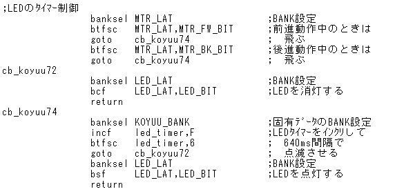 BRUIN(Licht und Sound Lok)(マイコン換装)解説6
