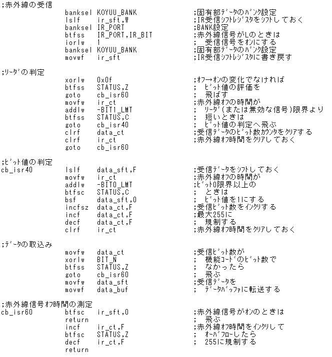 BRUIN(Licht und Sound Lok)(マイコン換装)解説3