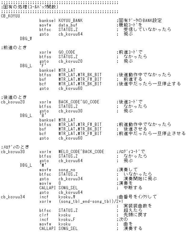 BRUIN(Licht und Sound Lok)(マイコン換装)解説4