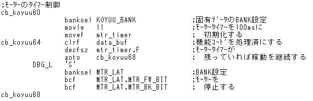 BRUIN(Licht und Sound Lok)(マイコン換装)解説5
