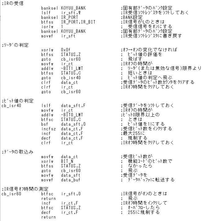 BRUIN(Licht und Sound Lok)(マイコン換装)事例2解説3