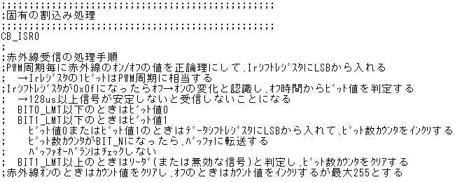 BRUIN(Licht und Sound Lok)(マイコン換装)事例2解説2