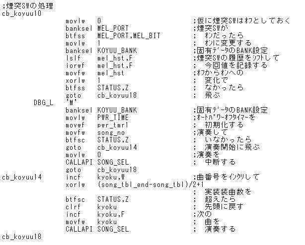 BRUIN(Licht und Sound Lok)(マイコン換装)事例2解説5