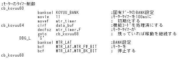 BRUIN(Licht und Sound Lok)(マイコン換装)事例2解説7