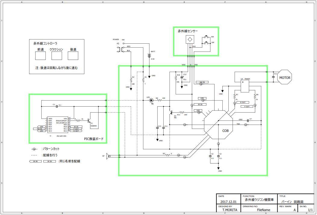BRUIN(Licht und Sound Lok)(マイコン換装)事例2回路図