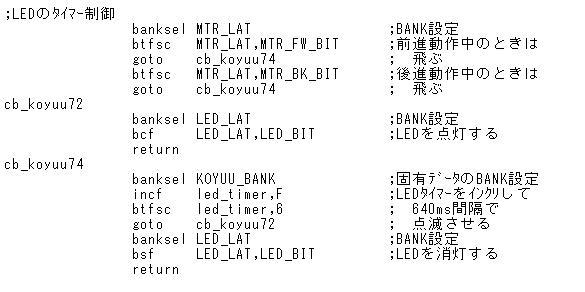 BRUIN(Licht und Sound Lok)(マイコン換装)事例2解説8