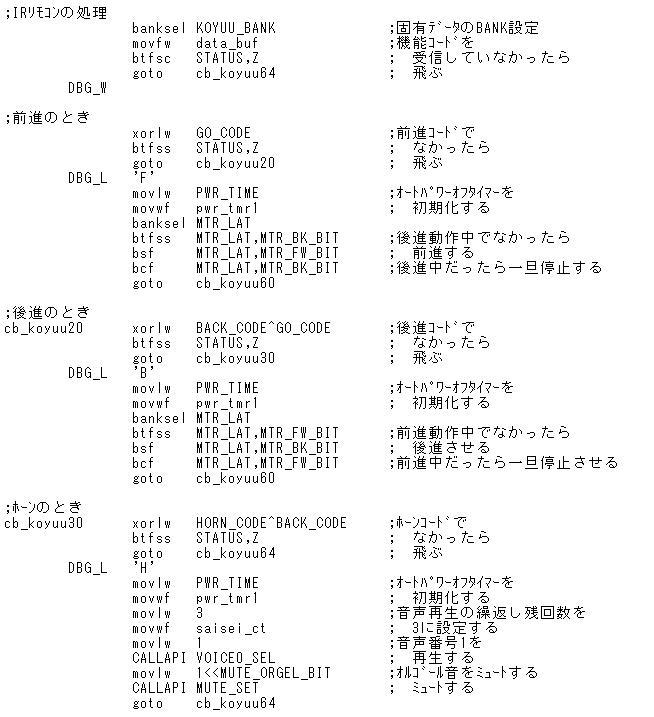 BRUIN(Licht und Sound Lok)(マイコン換装)事例2解説6
