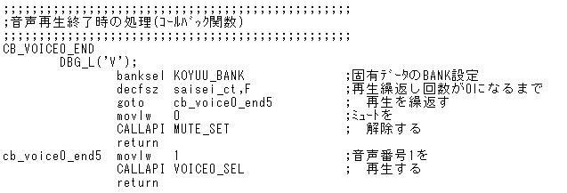 BRUIN(Licht und Sound Lok)(マイコン換装)事例2解説9