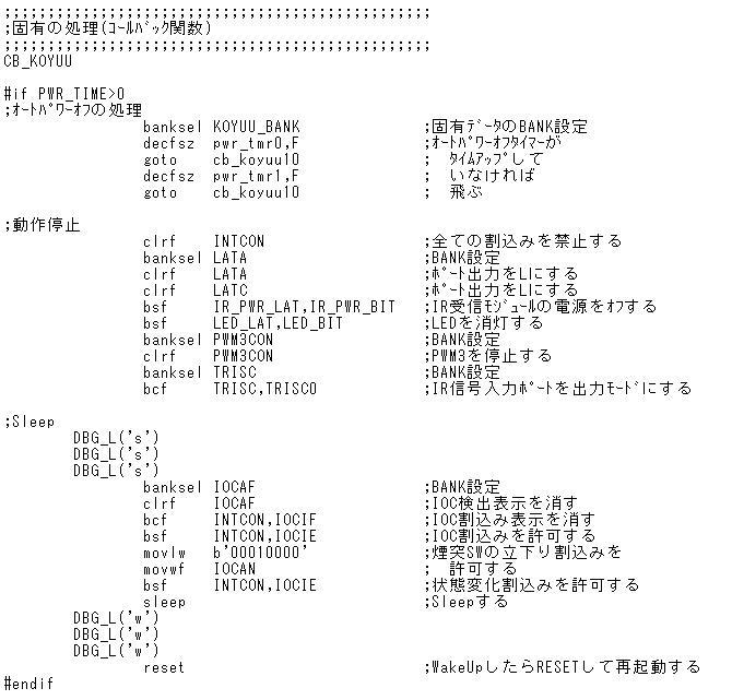 BRUIN(Licht und Sound Lok)(マイコン換装)事例2解説4