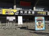武道館01パネル前YDM