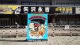 武道館02パネルヒロユキ