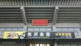 武道館03-01taka