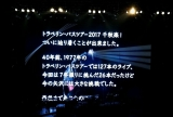 武道館05end幕02虎吉