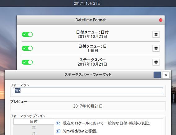 Datetime Format GNOME拡張機能 Ubuntu 17.10 日付を表示