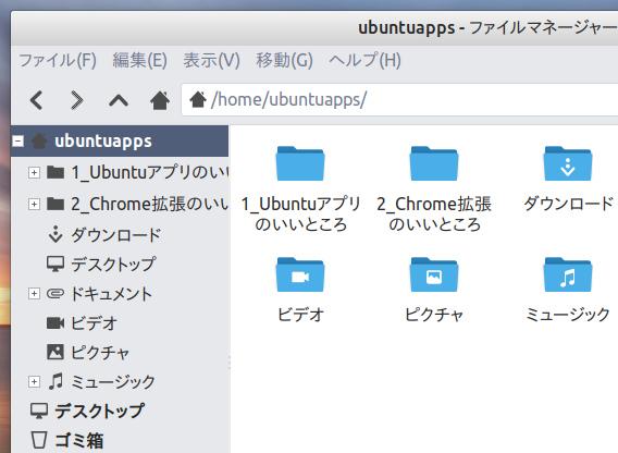La Capitaine Ubuntu アイコンテーマ フォルダ