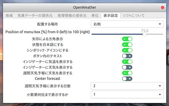 OpenWeather Ubuntu GNOME拡張機能 オプション 天気の表示方法