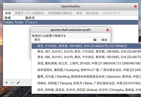OpenWeather Ubuntu GNOME拡張機能 オプション 天気の場所