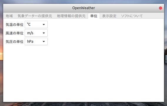 OpenWeather Ubuntu GNOME拡張機能 オプション 天気の単位