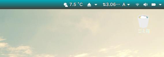 Sky-Blue Flat Ubuntu GNOME Shell テーマ トップバー アクティブ