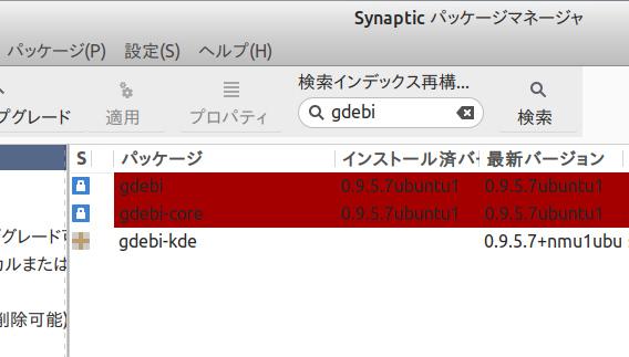 Ubuntu 17.10 GDebi パッケージインストーラー Synaptic バージョン固定