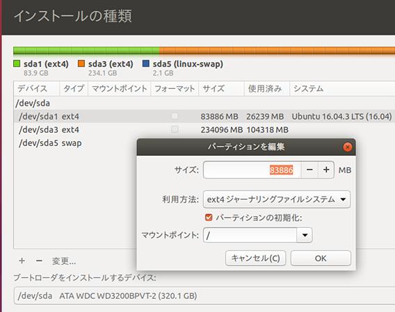 Ubuntu 17.10 パーティションの編集