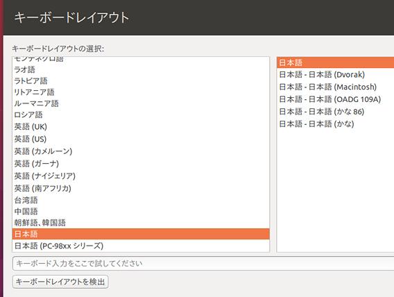 Ubuntu 17.10 キーボードレイアウト