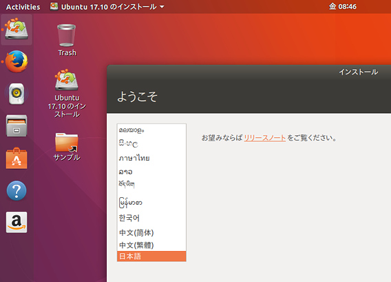 Ubuntu 17.10 インストール 日本語の選択