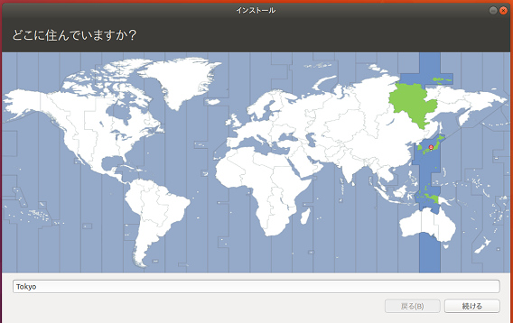 Ubuntu 17.10 住んでいる地域