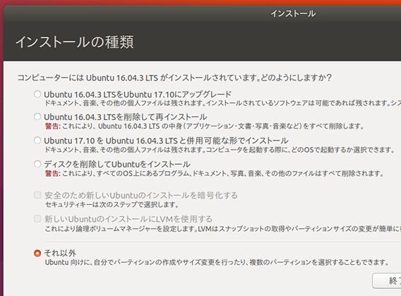 Ubuntu 17.10 インストールの種類