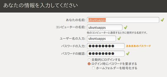 Ubuntu 17.10 ユーザー名とパスワード