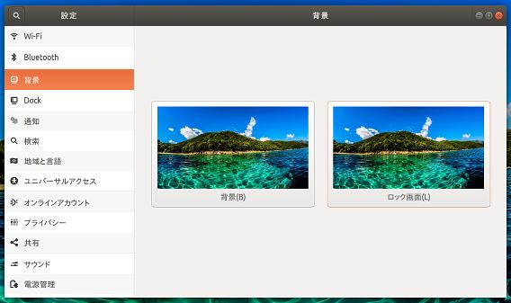 Ubuntu 17.10 システム設定 背景