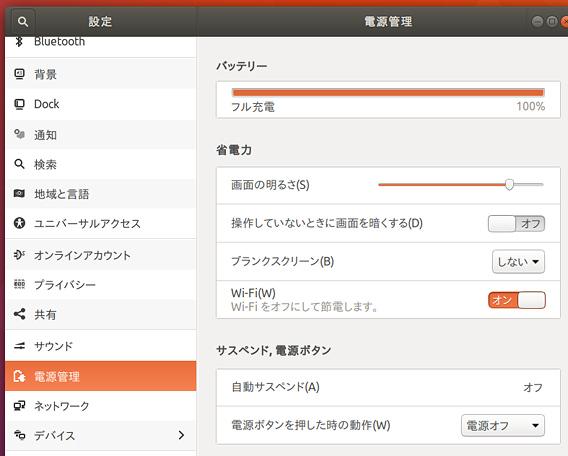Ubuntu 17.10 システム設定 電源管理