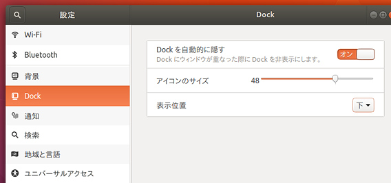 Ubuntu 17.10 システム設定 Dock