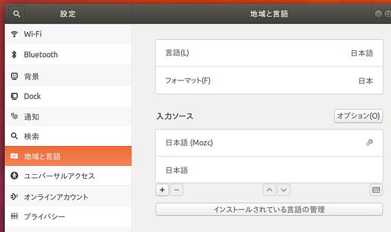 Ubuntu 17.10 システム設定 地域と言語