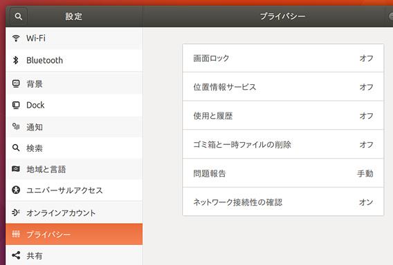 Ubuntu 17.10 システム設定 プライバシー