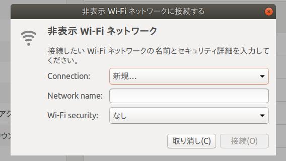Ubuntu 17.10 システム設定 Wi-Fi ステルス